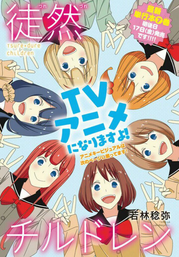 Tsurezure-Children-TV-Anime-Announcement