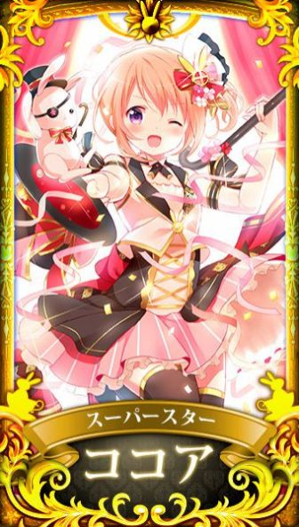 Chimame-Chronicle-Card-Cocoa