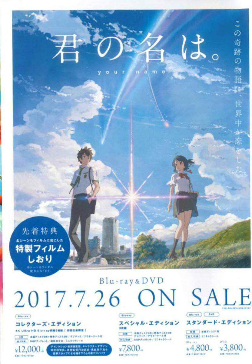 Kimi-no-Na-wa.-Blu-ray-DVD-Release-Announcement
