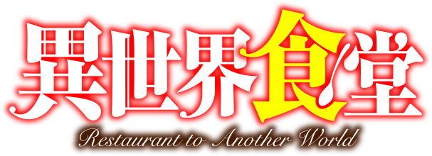 Isekai-Shokudou-Anime-Logo