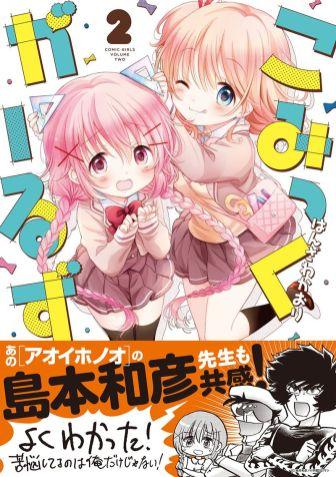 Comic-Girls-Vol-2-Cover