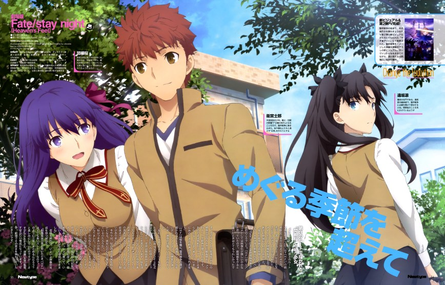 Fate-stay-night-Heavens-Feel---I-presage-flower-Newtype-July-Visual