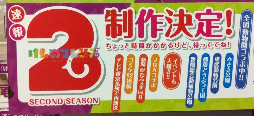 Kemono-Friends-Anime-Season-2-Announcement