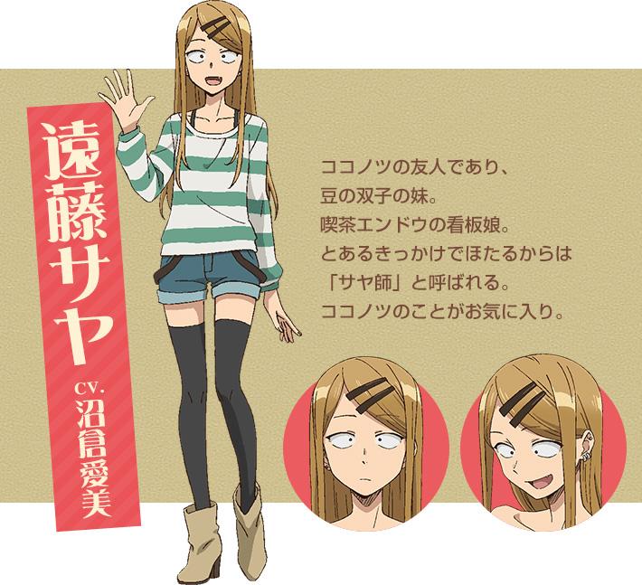 Dagashi-Kashi-Season-2-Character-Designs-Saya-Endou