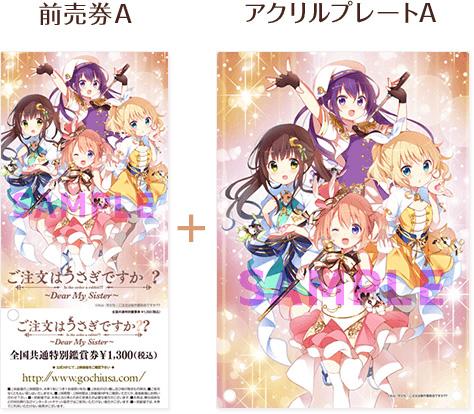 Gochuumon-wa-Usagi-Desu-ka-Dear-My-Sister-Tickets-01