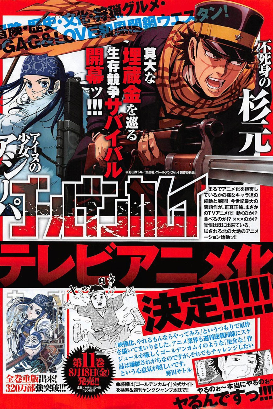 Golden-Kamuy-TV-Anime-Announcement