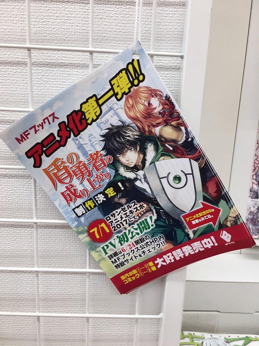Tate-no-Yuusha-no-Nariagari-TV-Anime-Adaptation-Announcement