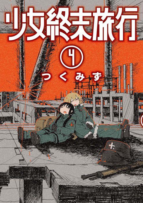 Shoujo-Shuumatsu-Ryokou-Vol-4-Cover