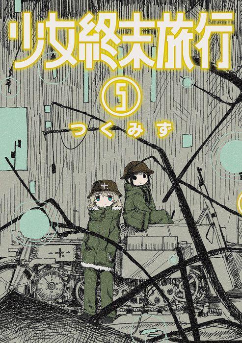 Shoujo-Shuumatsu-Ryokou-Vol-5-Cover