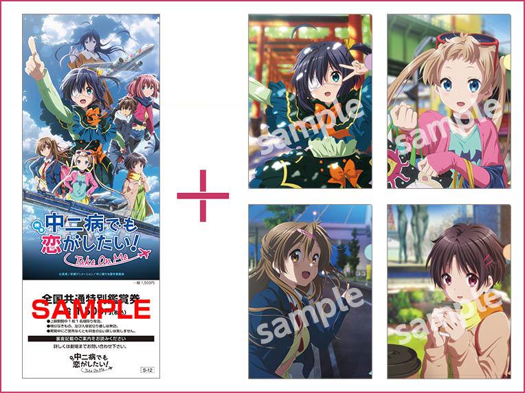 Chuunibyou-demo-Koi-Ga-Shitai!--Take-on-Me--Advanced-Tickets-2