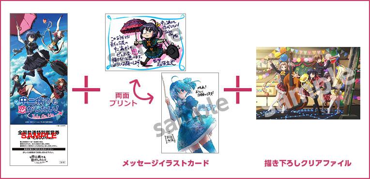 Chuunibyou-demo-Koi-Ga-Shitai!--Take-on-Me--Advanced-Tickets-Online