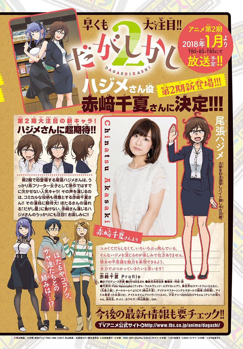 Dagashi-Kashi-Season-2-Air-Window-Announcement
