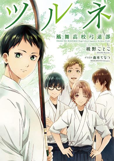 Tsurune-Cover