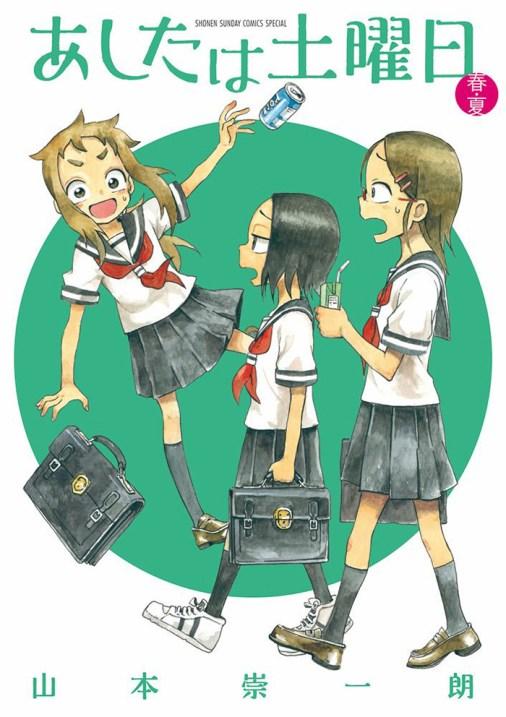 Ashita-wa-Doyoubi-Vol-1-Cover
