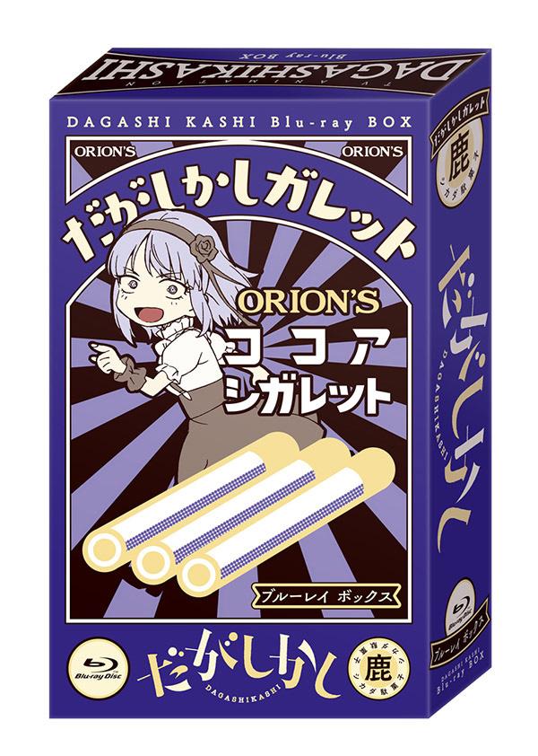 Dagashi-Kashi-Blu-ray-Boxset-Pre-Order-Box