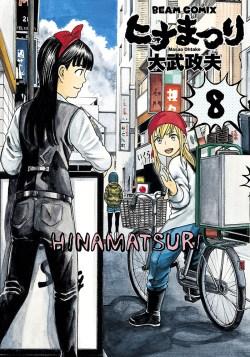 Hinamatsuri-Vol-8-Cover