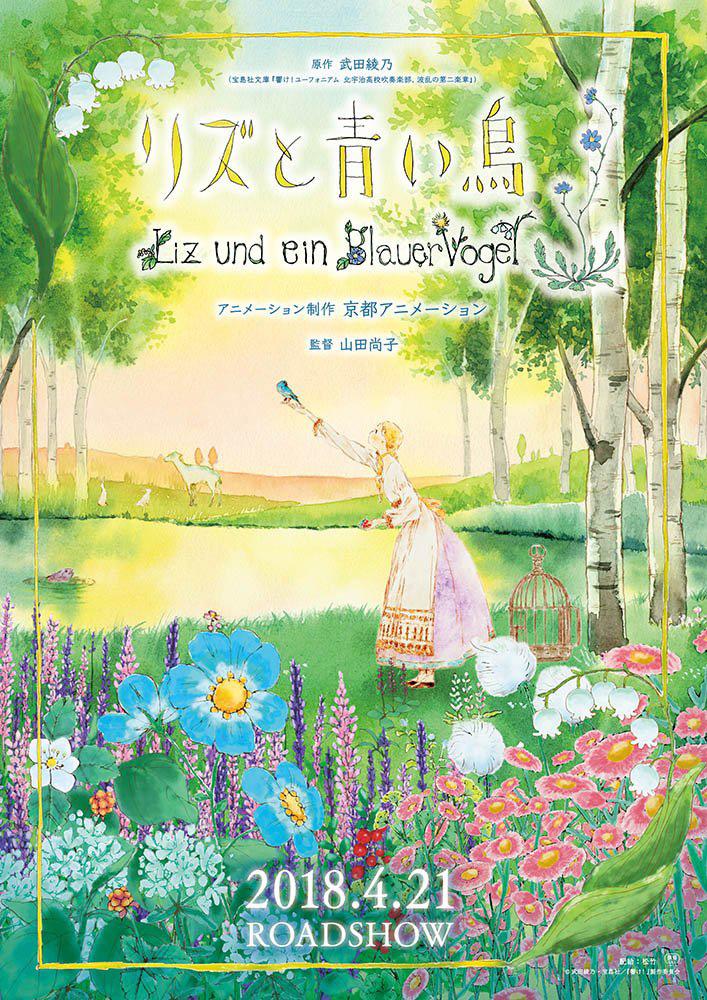 Liz-to-Aoi-Tori-Movie-Visual