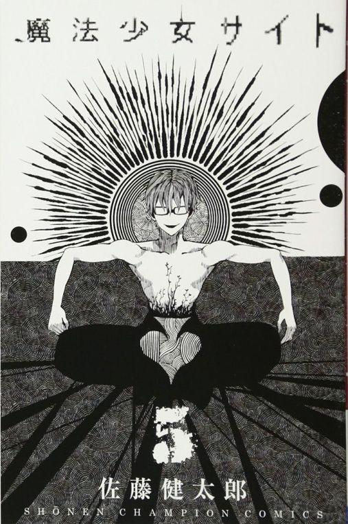 Mahou-Shoujo-Site-Vol-5-Cover