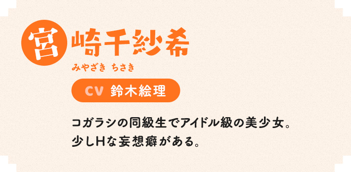 Yuragisou-no-Yuuna-San-TV-Anime-Character-Chisaki-Miyazaki