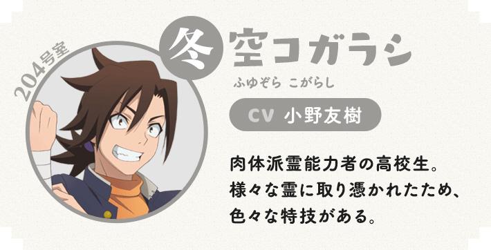 Yuragisou-no-Yuuna-San-TV-Anime-Character-Kogarashi-Fuyuzora