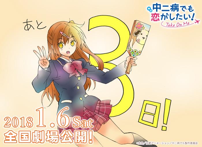 Chuunibyou-demo-Koi-ga-Shitai-Take-On-Me-Countdown-3