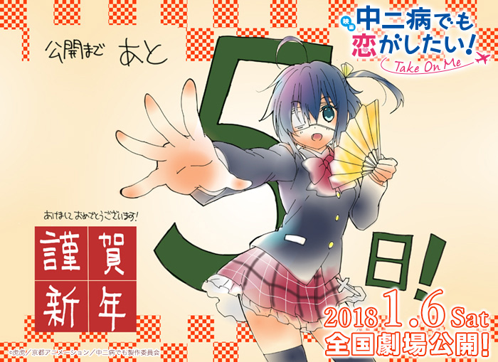 Chuunibyou-demo-Koi-ga-Shitai-Take-On-Me-Countdown-5