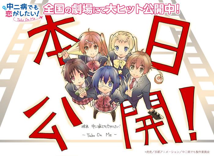 Chuunibyou-demo-Koi-ga-Shitai-Take-On-Me-Countdown