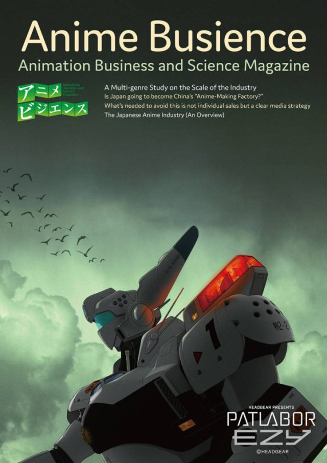 Anime Business Magazine
