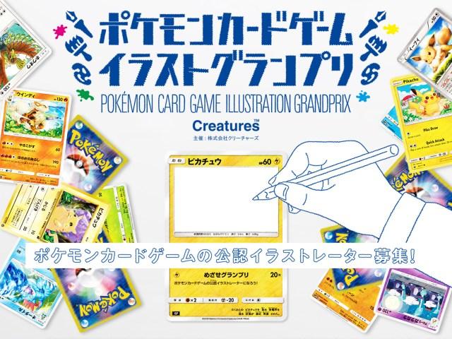 Pokémon Trading Card Game Opens 2019 Illustration Grand Prix