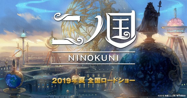 Ni no Kuni Film Announced