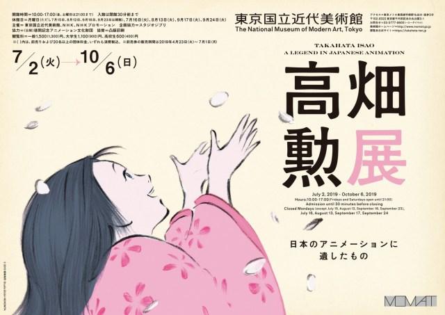Takahata exhibition banner