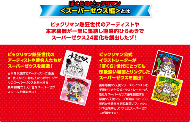 Lotte to Release a Bikkuriman Super Zeus Collection in March