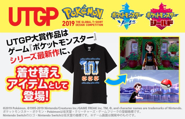 Pokémon to Collaborate with UNIQLO in All-New UT Collection