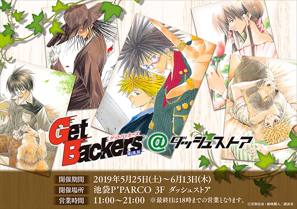Getbackers Store In Ikebukuro