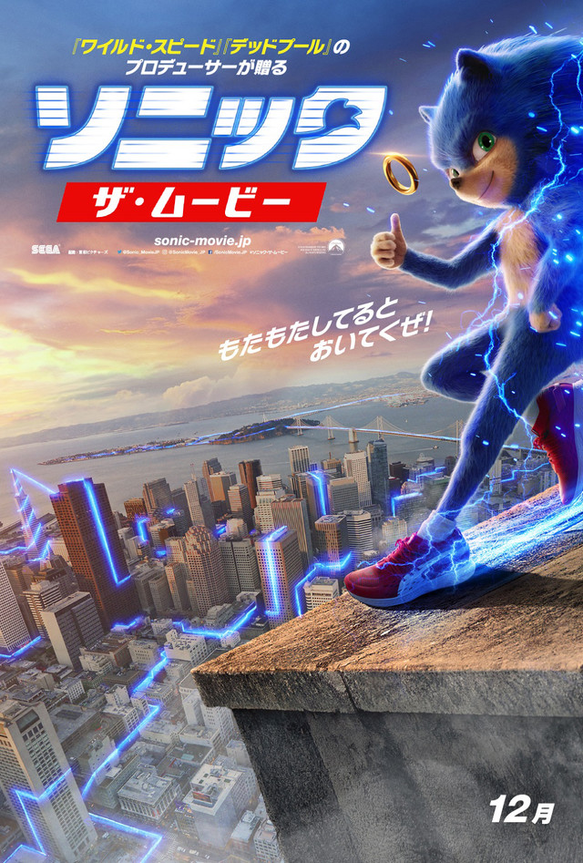 Sonic The Movie Poster