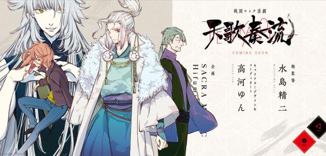 TENKASOUL Spearheaded by Loveless's Yun Kouga and FMA's Seiji Mizushima Announced