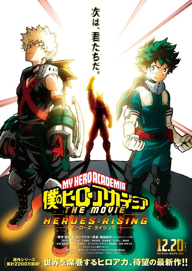 My Hero Academia: Heroes Rising final
