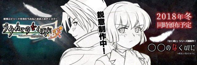 Ciconia and Umineko Saku delay