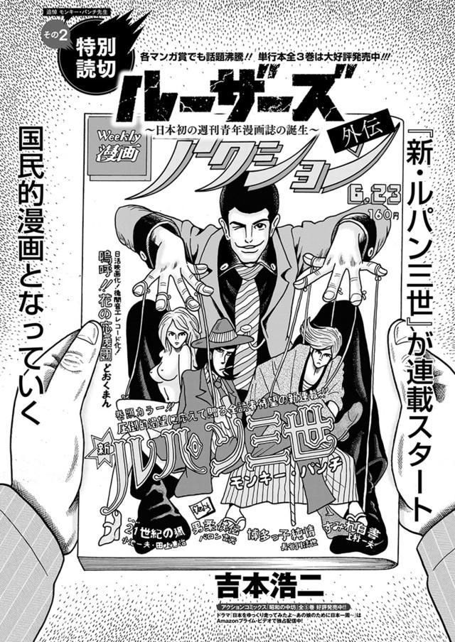 Publishers Hope to Spark Resurgence in Monkey Punch's Original 'Lupin the Third' Manga