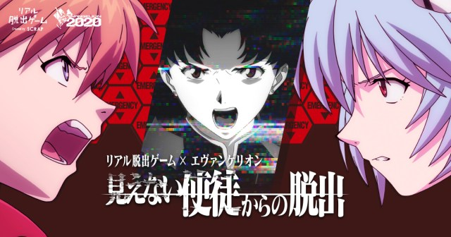 Team Up With Rei and Asuka For a Evangelion Escape Game by SCRAP