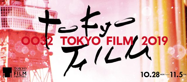Tokyo International Film Festival Announces Giant Slate