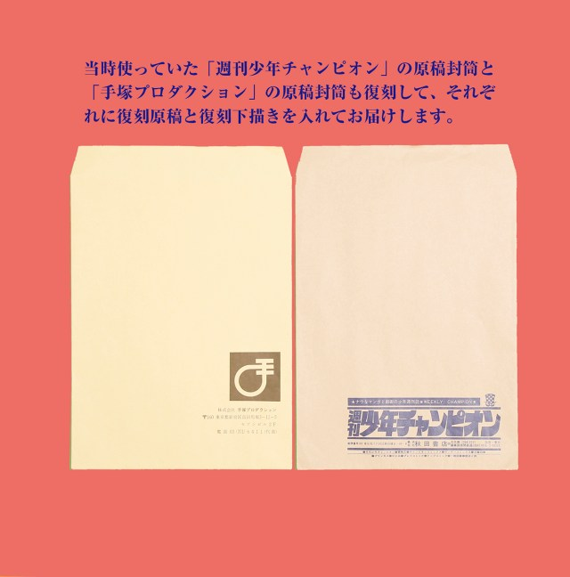 Black Jack replica set envelopes
