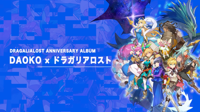 DAOKO's Dragalia Lost Music Being Compiled into New Album for Game's 1st Anniversary
