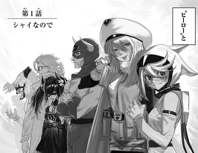 SHY heroes