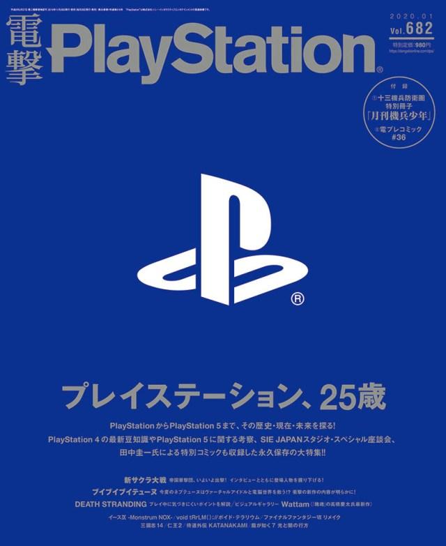 Dengeki Playstation 25yrs
