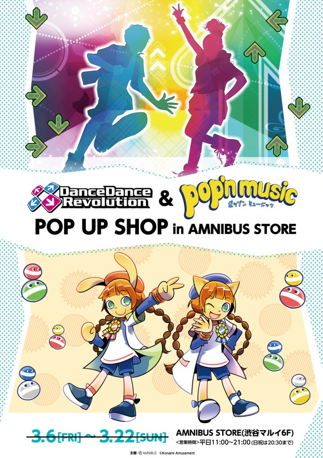 Amnibus to Host Dance Dance Revolution & Pop'n Music Collaborative Store