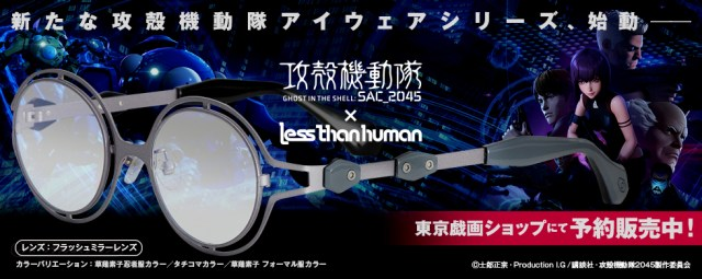 Ghost In The Shell: SAC_2045 x Less Than Human