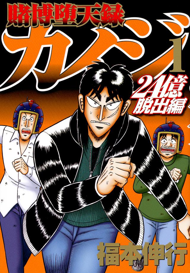 Kaiji: 2.4 Billion Yen Escape arc
