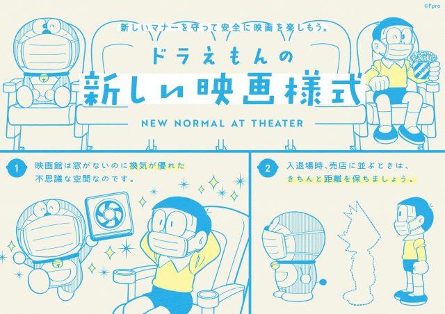 Doraemon Explains The New Normal For Cinemas Under COVID-19 Ahead of Release of Doraemon: Nobita's New Dinosaur