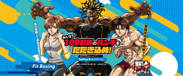 Fitness Boxing and Baki Join Forces for '1 Million Punches' Campaign
